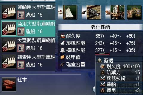 新造船系統