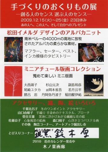 木の葉画廊093