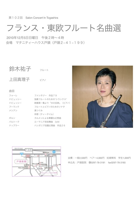 2010戸頭コンサートちらし