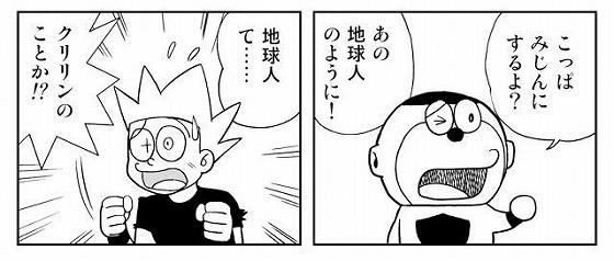 漫画コラ画像