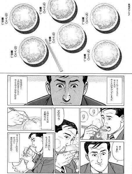 漫画のコラ画像