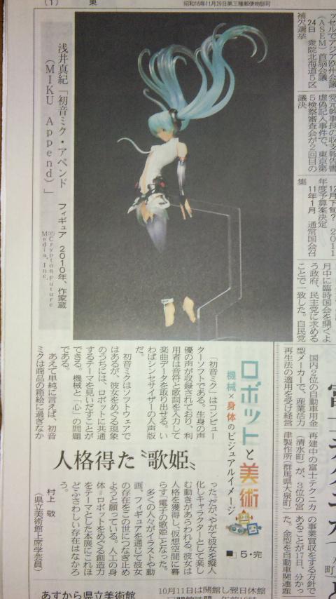 静岡新聞_初音ミク