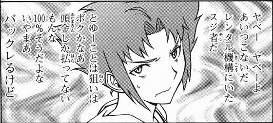 arasuji (5)re