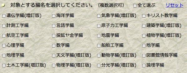 オンライン学術用語集