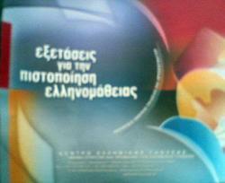 ギリシャ語に挑戦!