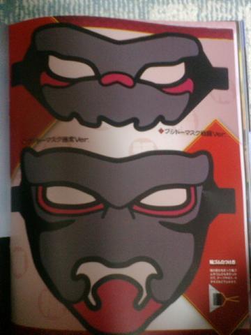 ブシドー仮面