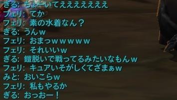 水着ヽ(・∀・)ノ ワチョーイ♪