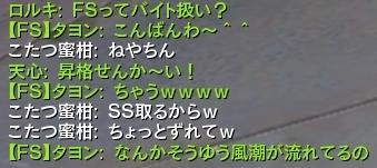 バイト・・・w