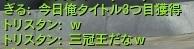 三冠王ヽ(´ー`)ノ