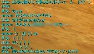 まじすか!w