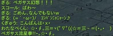 ペガサス幻想ヽ( ゚∀゚)ノ