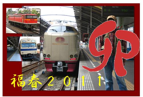 デザイン2011郷鉄WEB