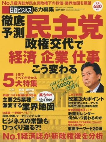 nikkeibizinesuahoaho_convert_20091124212650.jpg