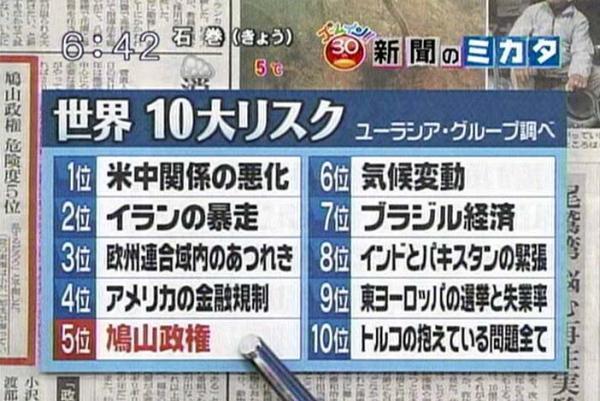 riskhatoyama_convert_20100315144538.jpg