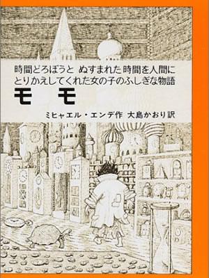 momo_book_hyoshi.jpg