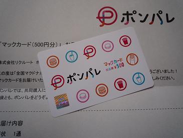 マックカード 20110625