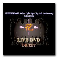 花 -HANA- LIVE DVD ダイジェスト版