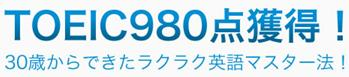 TOEIC980点獲得!ラクラク英語マスター法。