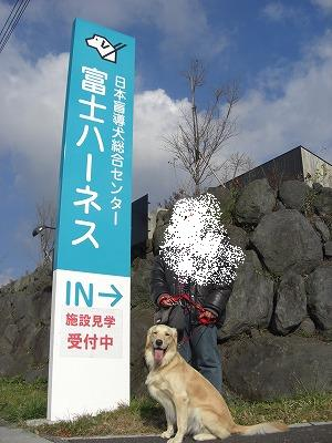 富士ハーネス