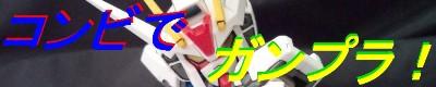 banner1-M_GunplaCombi