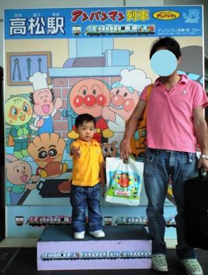 高松駅でパシャっ! 20090613アンパンマン