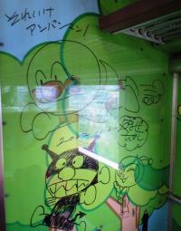 やなせたかし氏の直筆サイン!! 20090613アンパンマン