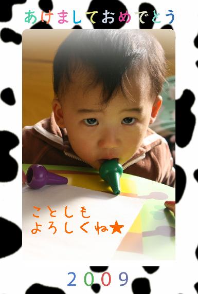 今年もよろしく☆ 2009