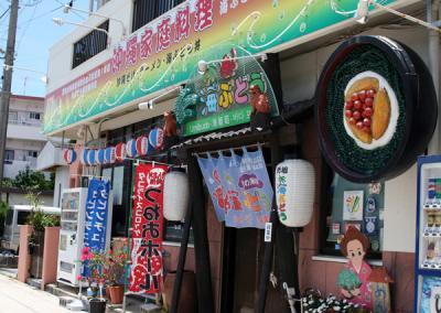 元祖海ぶどう本店 20100520
