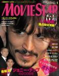 「MOVIE STAR」1月号
