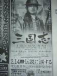 「三国志」広告