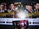「香港電影天堂」チケット