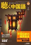 「聴く中国語」2月号