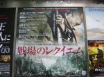 「戦場のレクイエム」ポスター