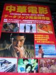 「中華電影データブック」
