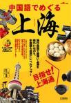 「中国語でめぐる 上海」