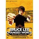 「ブルース・リー チェンジ・ザ・ワールド」