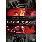 DVD「天使の眼、野獣の街」