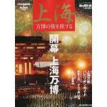 「上海」上海の街を旅する