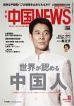 「中国NEWS」8月号