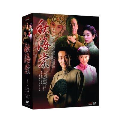 「秋海棠」DVD