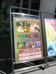 東京国際レズビアン&ゲイ映画祭ポスター