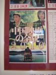 「中国映画の全貌2010」ポスター