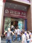 上海筷子店
