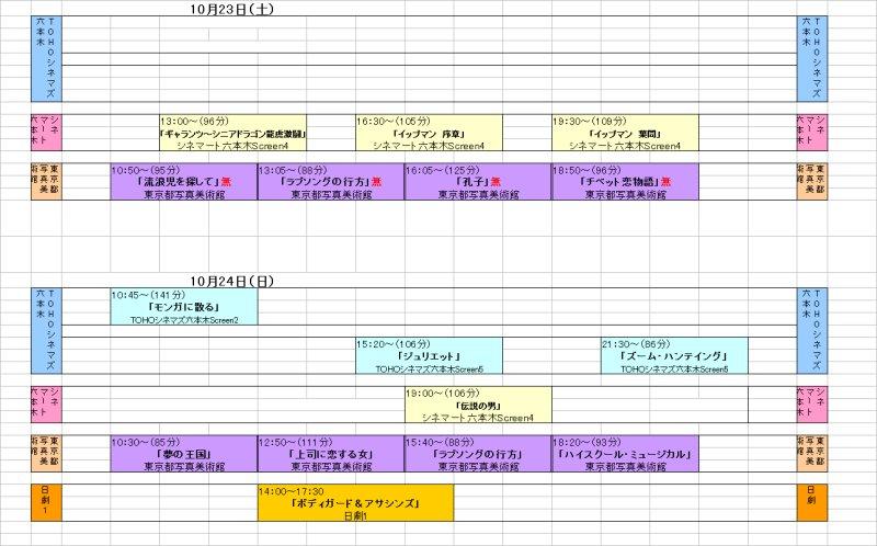 東京国際映画祭スケジュール表1