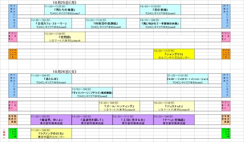 東京国際映画祭スケジュール表2