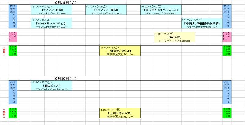 東京国際映画祭スケジュール表4