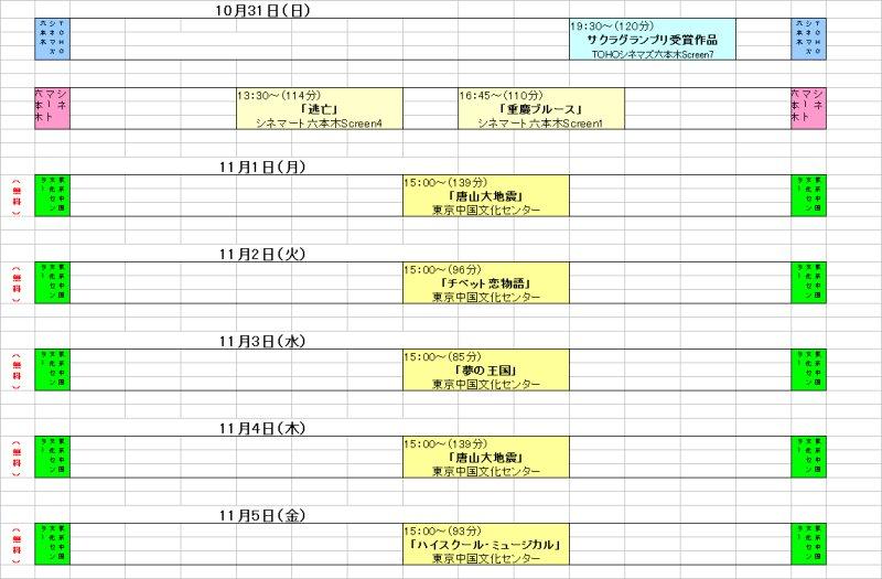 東京国際映画祭スケジュール表5