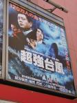 「超強台風」ポスター