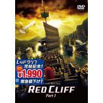 「レッドクリフ」DVD