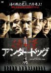 「アンダードッグ/硬漢」DVD